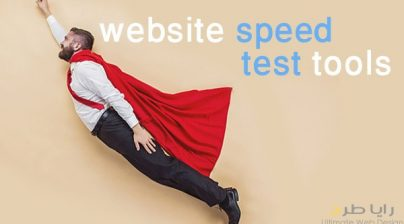 website speed test tools 1 404x224 - تست سرعت سایت با 3 ابزار قدرتمند و رایگان در اینترنت