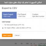 export 150x150 - سئو وردپرس - سئو و بهینه سازی فوق حرفه ای و تخصصی سایت و فروشگاههای وردپرسی