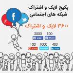 seo social 2 150x150 - 3600 لایک و اشتراک شبکه های اجتماعی - فیسبوک، گوگل پلاس، توییتر