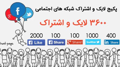پکیج 3600 لایک و اشتراک شبکه های اجتماعی معروف