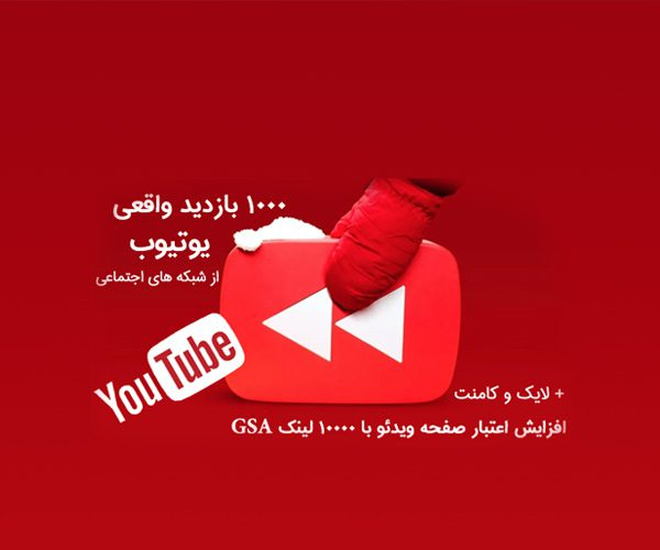seo-youtube-2
