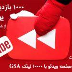 seo youtube main 150x150 - ارائه 1000 بازدید واقعی برای ویدئوی یوتیوب و ارسال 10000 بک لینک GSA به یوتیوب
