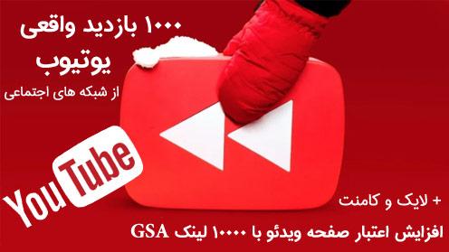ارائه 1000 بازدید واقعی برای ویدئوی یوتیوب و ارسال 10000 بک لینک به صفحه ویدئوی یوتیوب شما