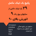 mokammel 3 150x150 - پکیج خرید بک لینک دائمی مکمل - 29 بک لینک از سایتهای اتوریتی بالا و معروف دنیا