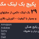 mokammel main2 150x150 - پکیج خرید بک لینک دائمی مکمل - 29 بک لینک از سایتهای اتوریتی بالا و معروف دنیا