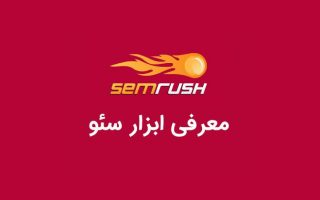 semrush seo tools main 2 320x200 - SEMrush - معرفی یک ابزار سئو برای افزایش بازدید سایت