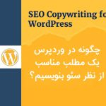 wordpress seo copywriting 2 150x150 - چگونه در وردپرس یک مطلب مناسب از نظر سئو بنویسیم؟