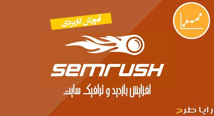 SEMRush For Blog Traffic Growth - SEMrush - معرفی یک ابزار سئو برای افزایش بازدید سایت