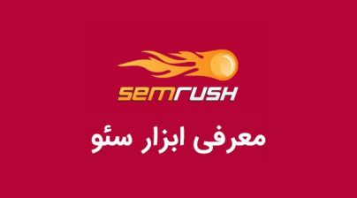semrush seo tools 1 404x224 - SEMrush - معرفی یک ابزار سئو برای افزایش بازدید سایت