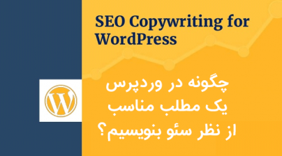 wordpress seo copywriting main 1 404x224 - چگونه در وردپرس یک مطلب مناسب از نظر سئو بنویسیم؟