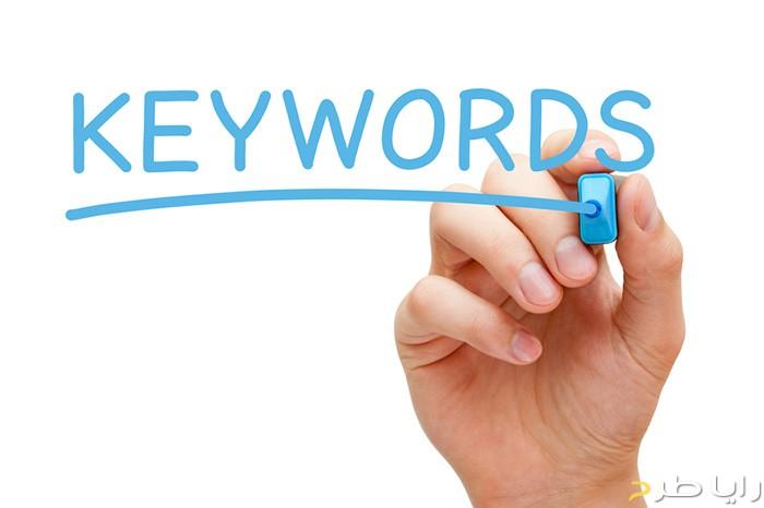 اهمیت کلمات کلیدی در سئو: راهنمای افراد تازه کار