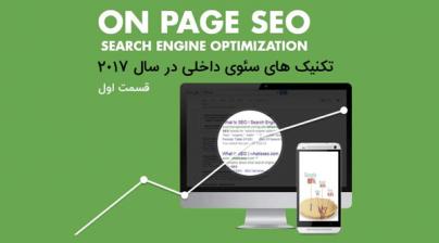 on page seo 2017 404x224 - تکنیک های سئوی داخلی برای افزایش رتبه گوگل در سال 2017 – قسمت اول