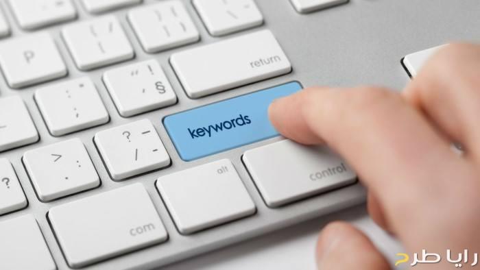 اهمیت کلمات کلیدی در seo