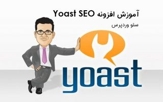 wordpress seo yoast tutorial main 2 1 320x200 - آموزش سئو وردپرس با راه اندازی افزونه سئوی Yoast