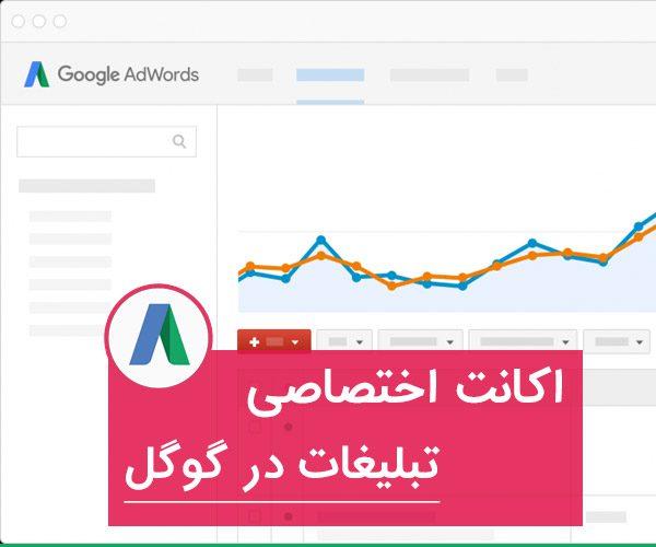 adwords account 600x500 - اکانت اختصاصی گوگل ادوردز (تبلیغ در گوگل) google adwords
