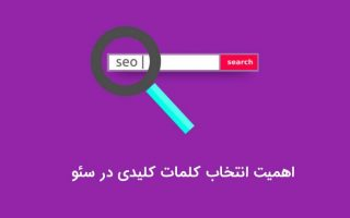 keyword research main 2 320x200 - اهمیت انتخاب کلمات کلیدی در سئو [ راهنمای افراد تازه کار ]