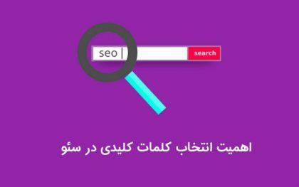 keyword research main 2 420x263 - اهمیت انتخاب کلمات کلیدی در سئو [ راهنمای افراد تازه کار ]