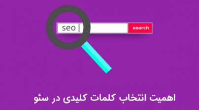 keyword research main 404x224 - اهمیت انتخاب کلمات کلیدی در سئو [ راهنمای افراد تازه کار ]