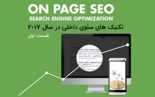on page seo main 2 thumb 320x200 - تکنیک های سئوی داخلی برای افزایش رتبه گوگل در سال 2017 – قسمت اول