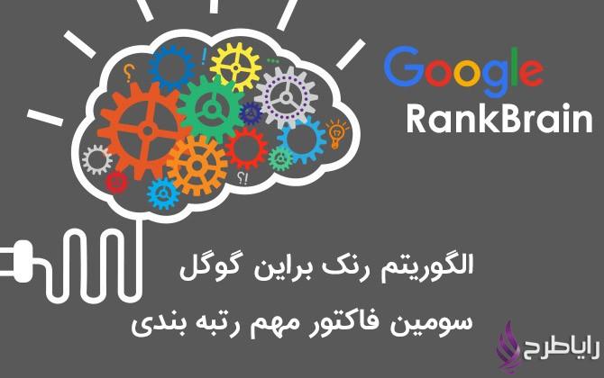 google rankbrain main - الگوریتم رنک براین گوگل RankBrain سومین فاکتور بزرگ سئو و رتبه بندی
