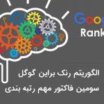 google rankbrain main3 150x150 - الگوریتم رنک براین گوگل RankBrain سومین فاکتور بزرگ سئو و رتبه بندی