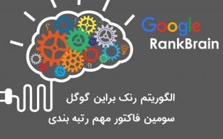 google rankbrain main3 320x200 - الگوریتم رنک براین گوگل RankBrain سومین فاکتور بزرگ سئو و رتبه بندی