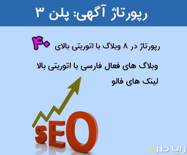 pr package 3 1 600x500 - خرید رپورتاژ آگهی در 8 وبلاگ فارسی با اتوریتی بالا (پلن 3)