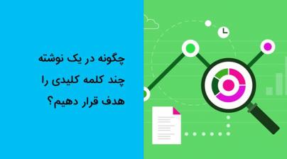 seo content multikeyword 404x224 - آموزش بهینه سازی محتوا برای چند کلمه کلیدی! آموزش ویدئویی سئو