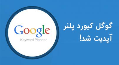 keyword planner 1 404x224 - تغییر ظاهر گوگل کیورد پلنر - keyword planner آپدیت شد