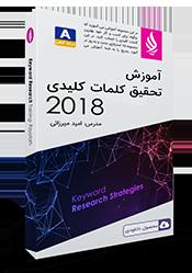 keyword research pack small - اهمیت انتخاب کلمات کلیدی در سئو [ راهنمای افراد تازه کار ]