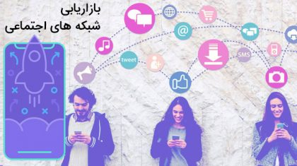 بازاریابی شبکه های اجتماعی SMM