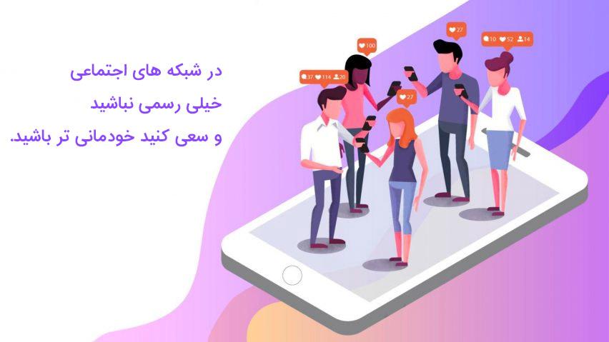 social - آموزش دیجیتال مارکتینگ رایگان با 12 قدم [حرفه ای شوید] نکات 2019