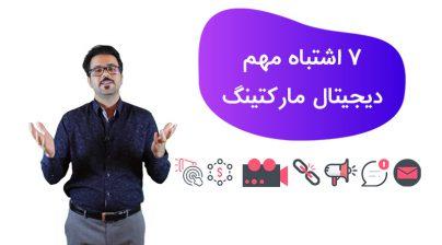 7dmm main 404x224 - ویدئوی 7 اشتباه دیجیتال مارکتینگ که باید از آنها دوری کنید