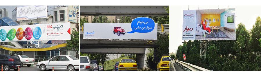 billboard - آموزش دیجیتال مارکتینگ رایگان با 12 قدم [حرفه ای شوید] نکات 2019