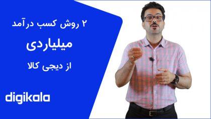 make money digikala 420x236 - با آموزش این 2 روش کسب درآمد از دیجی کالا میلیاردر میشوید!