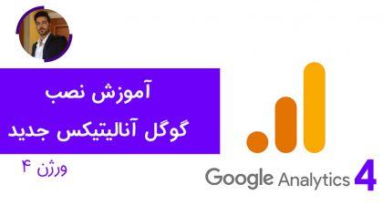 ga 4 cover 420x236 - آموزش نصب گوگل آنالیتیکس جدید - ورژن 4 - آپدیت گوگل آنالیتیکس